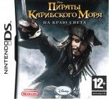 Pirates of the Caribbean 3: At World's End (Пираты Карибского моря 3: На краю света) Русская версия (DS)